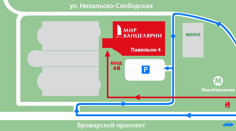 расположение выставки мир канцелярии