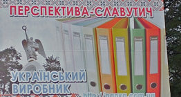 реклама участника выставки